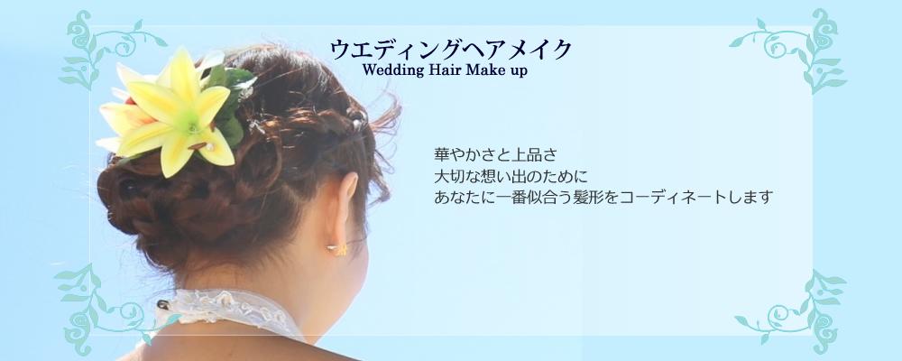 ウェディングヘアメイク