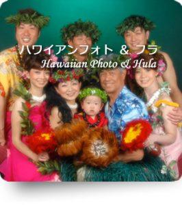 ハワイアンスタイルで記念撮影