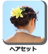 専用スタジオでプロのヘアスタイリストによるヘアセットサービス。ご希望に合わせて素敵なスタイルをご提供します。